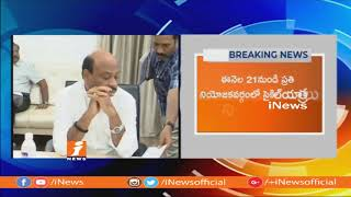 TDP Coordination Committee Meeting in Amaravathi | Babu Orders Cycle Yatras From 21st | iNews - INEWS