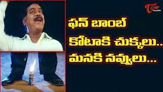 kota Srinivasarao And Dharmavarapu Best Comedy Scenes | Telugu Comedy Videos | TeluguOne - TELUGUONE