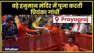 Priyanka Gandhi Vadra in Prayagraj at Bade Hanuman Mandir प्रियंका गांधी प्रयागराज बड़े हनुमान मंदिर - ITVNEWSINDIA