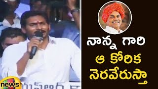 YS Jagan Says That He Will Establish A Corporation For Each and Every Cast | BC Garjana Meeting - MANGONEWS
