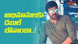 Double Surprise by Chiru On His Birthday - TELUGUONE