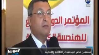 بالفيديو اسامة كمال: اكثر من 40 شركة تشارك في مؤتمر الهندسة الكيميائية - جريدة البورصة