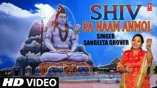 Shiv Ka Naam Anmol I Shiv Bhajan I SANGEETA GROVER I Full HD Video Song - TSERIESBHAKTI