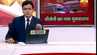 Take a look at BJP's new office in Delhi - ABPNEWSTV