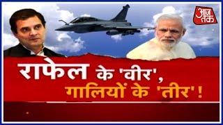 Rafale पर Rahul Gandhi और PM Modi के बीच आर-पार कौन मरेगा बाज़ी ? Rohit Sardana के साथ  दंगल - AAJTAKTV