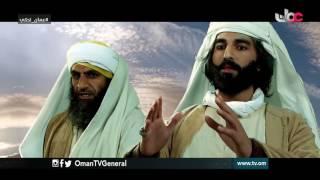 عمان تحكي | الإمام ناصر بن مرشد | الأربعاء 23 رمضان 1437 هـ