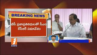 CM KCR Meets BC Community Leaders In Assembly Hall | Hyderabad | iNews - INEWS