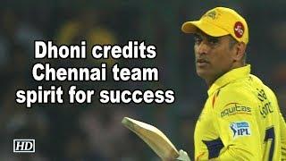 IPL 2018 | Dhoni credits Chennai team spirit for success - IANSINDIA