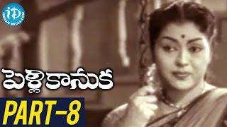 Pelli Kanuka Full Movie Part 8 || ANR, Krishna Kumari || Sridhar || AM Raja - IDREAMMOVIES