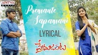 Premante Sapamani Lyrical   Prema Janta Songs   Ram Praneeth, Sumaya   Nikhilesh Thogari - ADITYAMUSIC