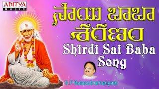 Sai Baba Sharanam - Shridi Sai Baba Songs | S.P.Balasubramanyam | Loop | Telugu Popular Devotional - ADITYAMUSIC