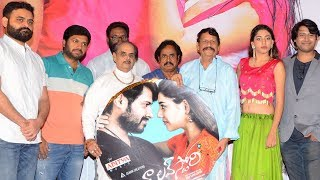 Naa Love Story Audio Launch | TFPC - TFPC
