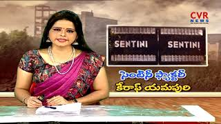 సెంటినీ ఫ్యాక్టరీ కేరాఫ్ యమపురి | CVR Focus on Sentini Factory in Krishna District | Gandepally |CVR - CVRNEWSOFFICIAL
