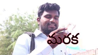 Maraka|Telugu Short Film 2018|By Pavan Kumar|Psv Story Tellers - YOUTUBE