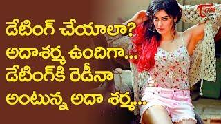 Is Aadha Ready To Date? | డేటింగ్కి రెడీనా... అంటున్న ఆదాశర్మ | Celebrities News | TeluguOne - TELUGUONE