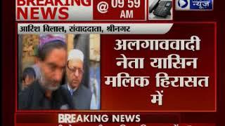 पुलिस ने अलगाववादी नेता यासीन मलिक लिया हिरासत में, अलगाववादी ने कश्मीर बंद बुलाया - ITVNEWSINDIA