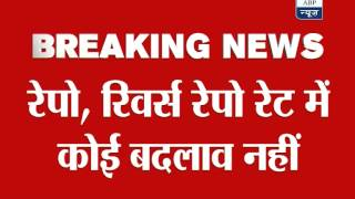 RBI keeps key policy rates unchanged - ABPNEWSTV