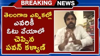 Pawan Kalyan Request To Telangana Voters | Pawan Kalyan Message To Telangana Voters | TVNXT Hotshot - MUSTHMASALA