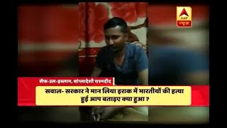 Jan Man: Shafi, a Bangladeshi eyewitness narrates what happened with 39 Indians in Iraq - ABPNEWSTV