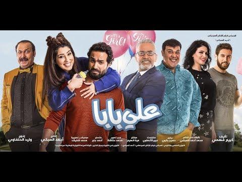 إعلان فيلم على بابا /- فيلم عيد الربيع /- بجميع سينمات مصر  /-  Trailer Ali Baba - اتفرج دوت كوم