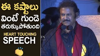 Mohan Babu Heart Touching Speech @ MB42 Celebrations | TFPC - TFPC