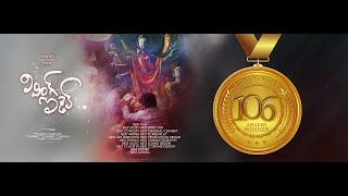 లివింగ్ ఐడియల్ (Telugu) (Official Video) Won.80 International awards - YOUTUBE