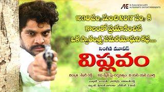 Viplavam Telugu Short film l 2017 Telugu Short Film Viplavam l Best Short Films - YOUTUBE