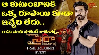 Ram Charan Shocking Comments On Uyyalavada Family | Sye Raa Trailer Launch | Chiranjeevi | TeluguOne - TELUGUONE