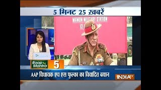 5 minutes 25 khabrein | November 19, 2018 - INDIATV