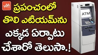 Interesting Facts About ATM