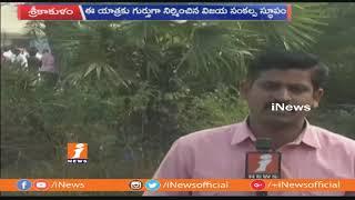 చివరి రోజుకు చేరిన వైస్ జగన్ ప్రజాసంకల్ప యాత్ర | YS Jagan Praja Sankalpa Yatra To Ends Today | iNews - INEWS