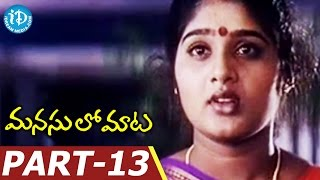 Manasulo Maata Full Movie Part 13 || Srikanth, Mahima Chaudhry || S V Krishna Reddy - IDREAMMOVIES