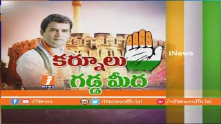Rahul Gandhi Meets Damodaram Sanjivayya Family Members at His House | Kurnool | iNews - INEWS