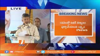 Chandrababu Naidu Speech | After Lays Foundation For PRNT Iconic Towers | Amaravathi | iNews - INEWS