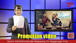Nannu Dochukunduvate Promotion Video | Sudheer Funny Video | TeluguOne - TELUGUONE
