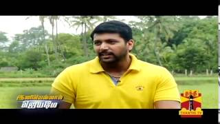 Interview with Jayam Ravi – Thanthi tv Deepavali Special Show 22/10/2014 Thanthi tv Diwali Special Program