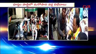 Telangana Congress Leaders Protest at Gandhi Bhavan Over MLA Tickets l CVR NEWS - CVRNEWSOFFICIAL