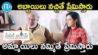 Paper Boy Movie Scenes | Santosh Sobhan & Riya Suman Parents Agree to their Marriage | Sampath Nandi - IDREAMMOVIES