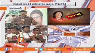 Telangana Congress To Be Taken Sensational Decision Today | Komatireddy Venkat Reddy | iNews - INEWS