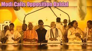 Shahjahanpur: Modi slams opposition, calls it 'DALDAL' - ABPNEWSTV