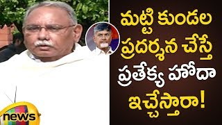 KVP Ramachandra Rao Slams Chandrababu Naidu Dharma Porata Deeksha | Ramachandra Rao Press Meet - MANGONEWS