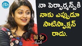 నా పెర్ఫార్మన్స్ కి నాకు ఎప్పుడూ సాటిస్ఫాక్షన్ రాదు. - Ashrita Vemuganti || Dil Se With Anjali - IDREAMMOVIES