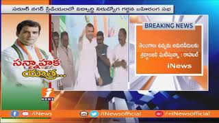 Rahul Gandhi Targets Youth With Vidyarthi Nirudyoga Garjana Sabha | New Josh in T-Congress | iNews - INEWS