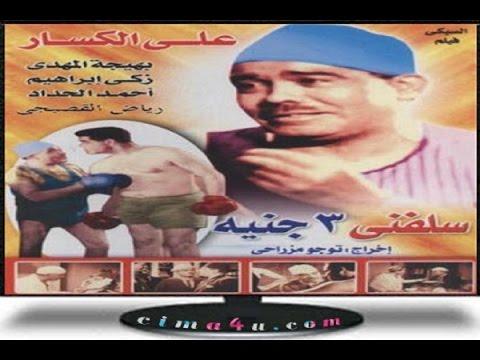 فيلم سلفني ٣ جنيه  بطولة  على الكسار - نسخة كاملة  mp4 افلام مصرية