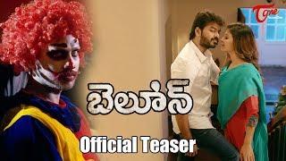 Balloon Movie Official Teaser | Anjali, Jai, Yuvan Shankar Raja - TELUGUONE