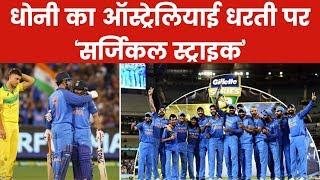 India Vs Australia 3rd ODI: MS Dhoni के दम पर भारत ने ऑस्ट्रेलिया को वनडे सीरीज में 2-1 से दी मात - ITVNEWSINDIA