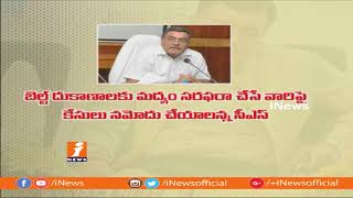 CS Dinesh Kumar Order To Officials On Belt Shops in AP | iNews - INEWS