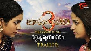 BAAHUBALI 3 - The Confusion | New Trailer | Kattappa Swayamvaram | Directed by Vaalee Sada - TELUGUONE
