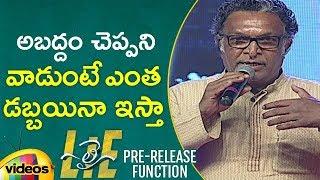 Nassar Speech | Lie Telugu Movie Pre Release Event | Nithin | Megha Akash | Arjun | Mango Videos - MANGOVIDEOS