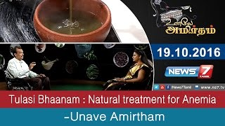 Unave Amirtham 19-10-2016 Tulasi Bhaanam : Natural treatment for Anemia – NEWS 7 TAMIL Show
